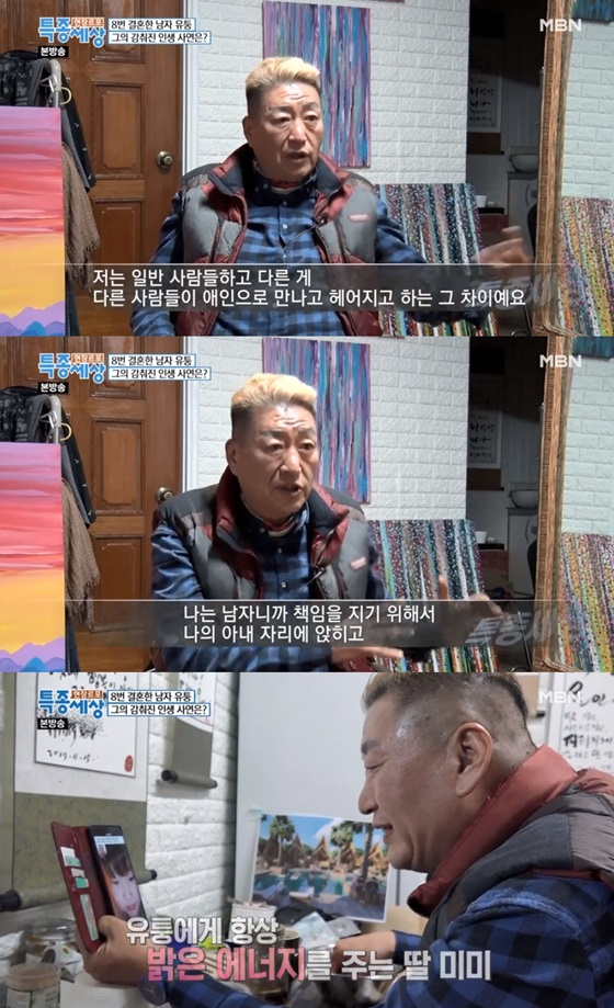 /사진=MBN '현장르포 특종세상' 캡처