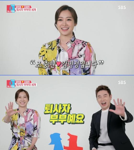 /사진= SBS 예능 프로그램 '동상이몽2 - 너는 내 운동' 방송 화면