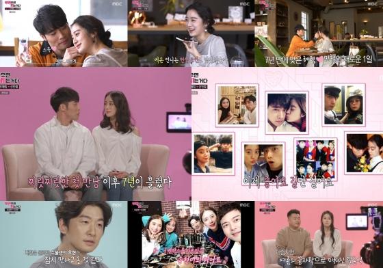 /사진=MBC '부러우면 지는거다' 방송화면 캡처