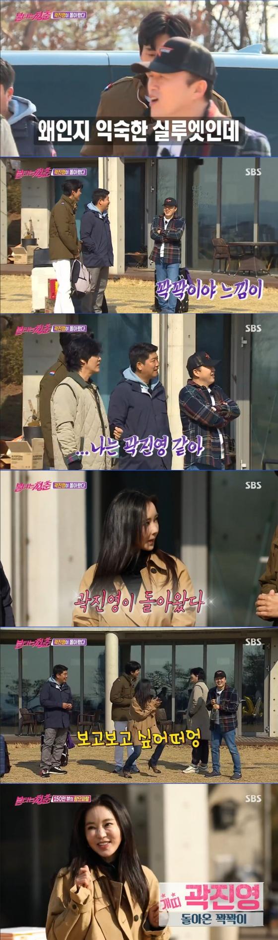 /사진= SBS 예능 프로그램 '불타는 청춘' 방송 화면