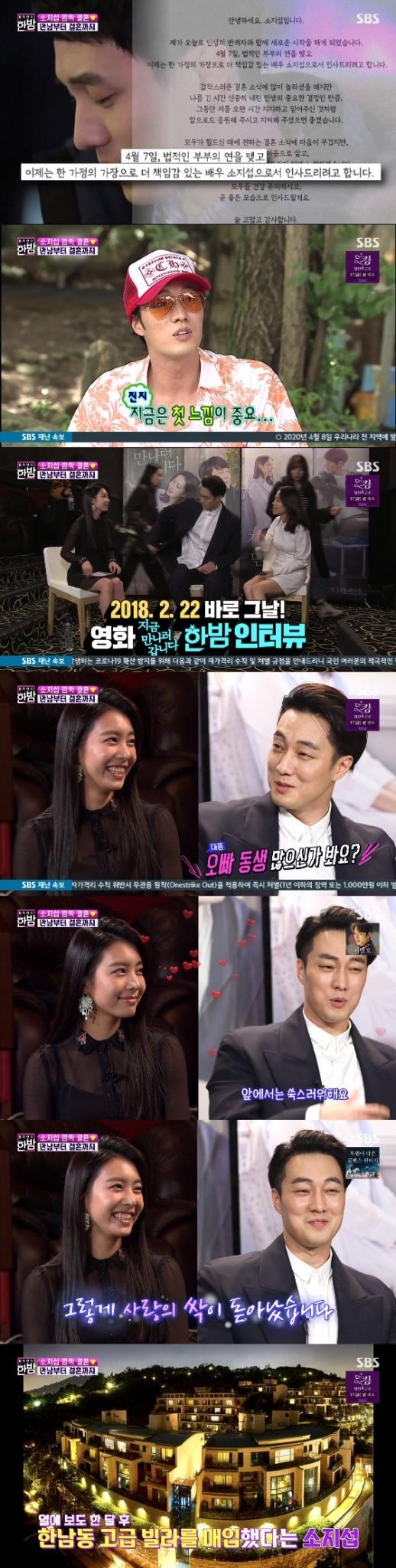 /사진=SBS '본격 연예 한밤' 방송화면