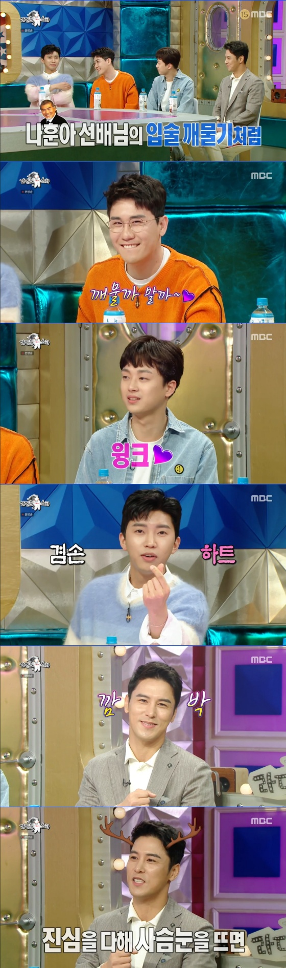 /사진= MBC 예능 프로그램 '라디오스타' 방송 화면