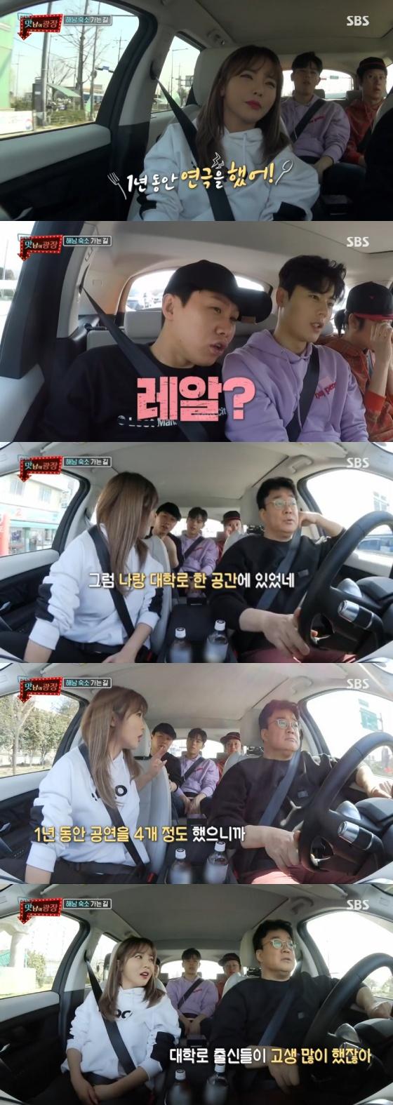 /사진= SBS 예능 프로그램 '맛남의 광장' 방송 화면