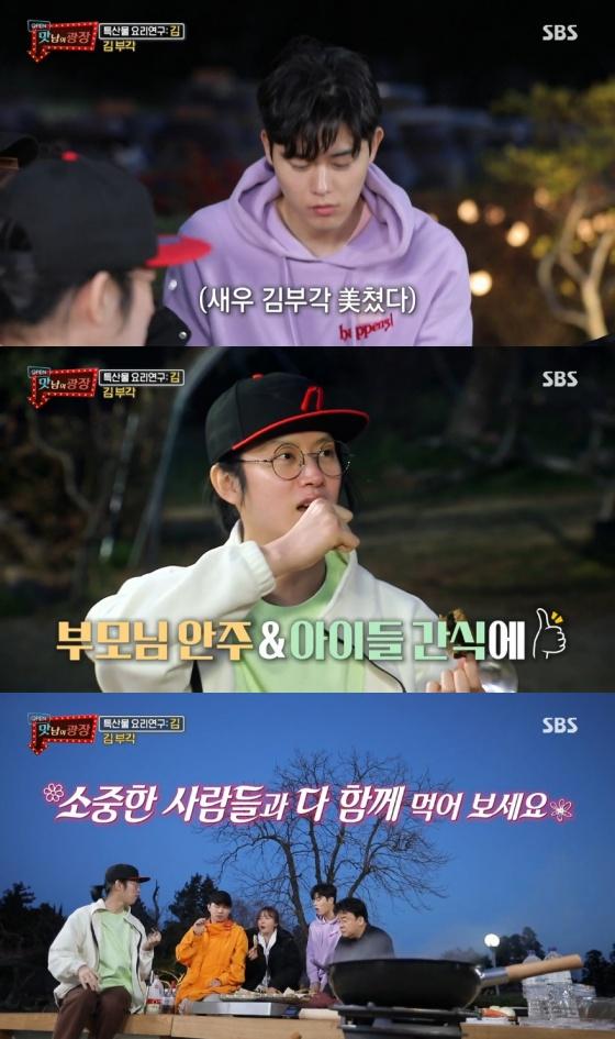 /사진= SBS 예능 '맛남의 광장 '방송 화면