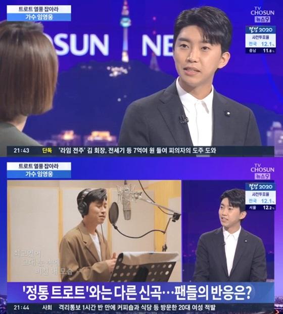 임영웅 /사진=TV조선 '뉴스9' 방송화면 캡처