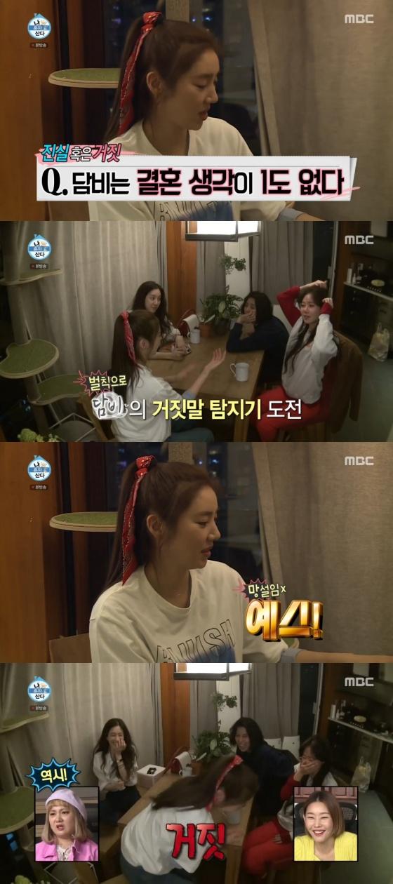 /사진= MBC 예능 프로그램 '나 혼자 산다' 방송 화면
