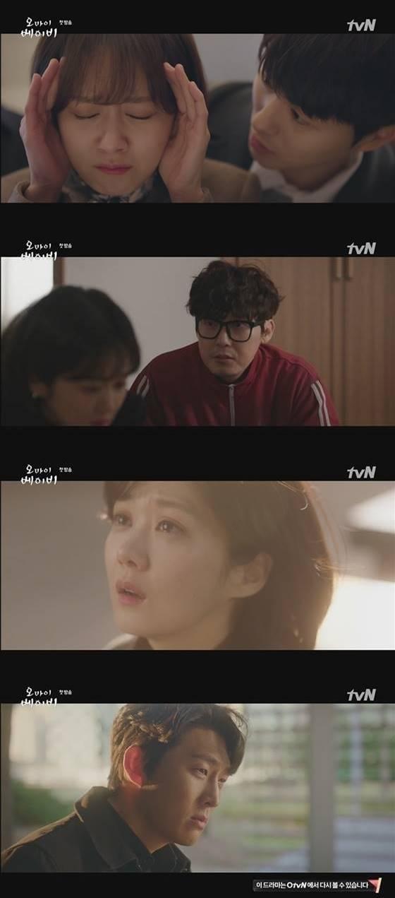/사진=tvN '오 마이 베이비' 방송화면 캡처