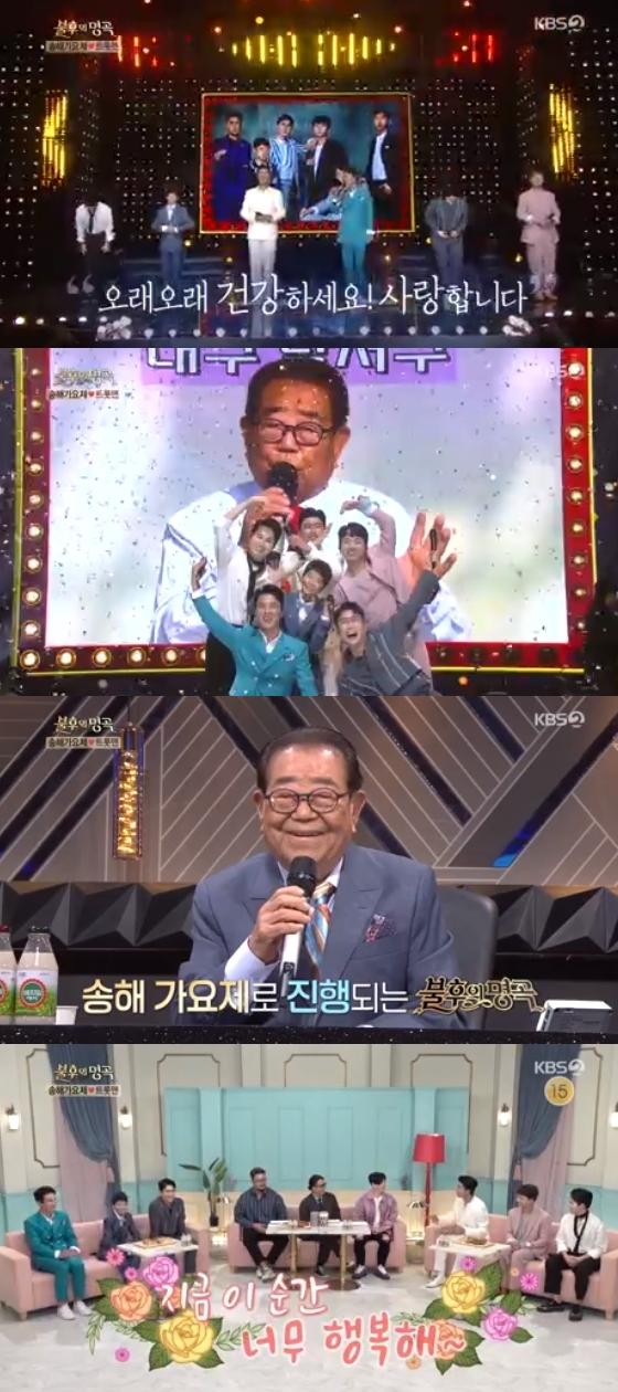 /사진=KBS 2TV '불후의 명곡' 방송화면 캡처