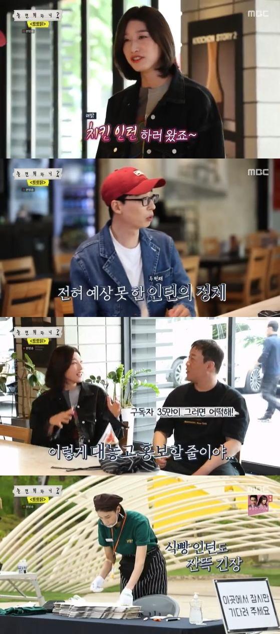 /사진= MBC '놀면 뭐하니' 방송화면 캡쳐