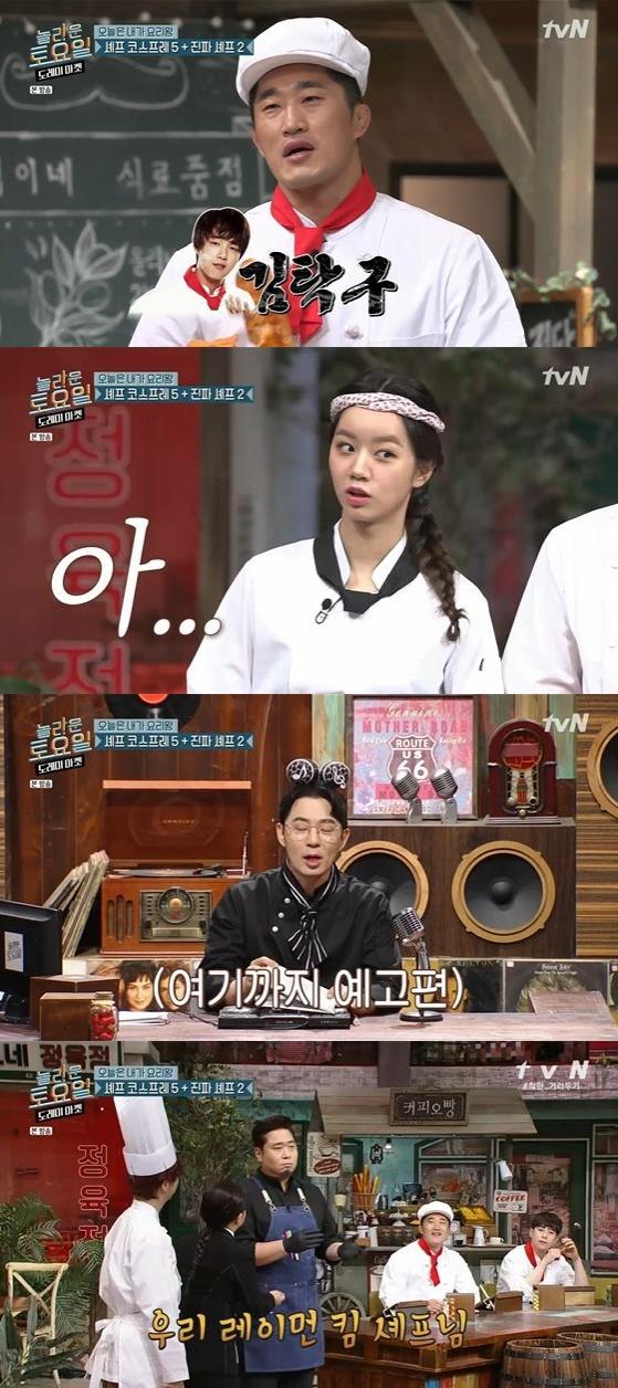 /사진= tvN '놀라운 토요일 도레미 마켓' 방송화면 캡쳐