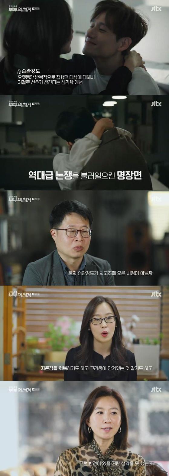 /사진= JTBC '부부의 세계 스페셜' 방송화면 캡쳐