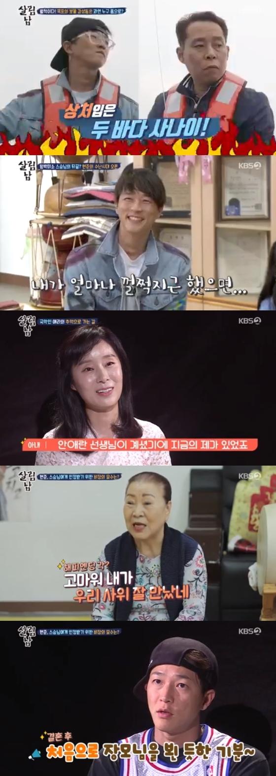 /사진=KBS 2TV'살림남2'방송 화면 캡처