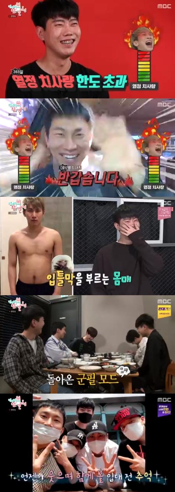 /사진=MBC '전지적참견시점' 방송 화면 캡처