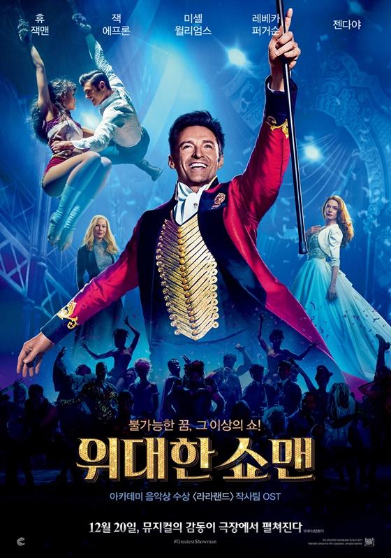 /사진=영화 '위대한 쇼맨' 포스터