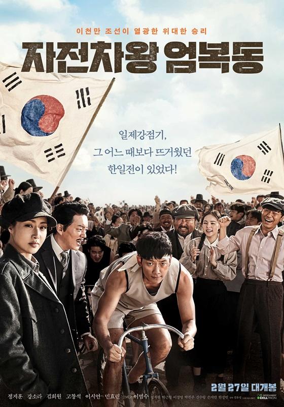 /사진=영화 '자전차왕 엄복동' 포스터