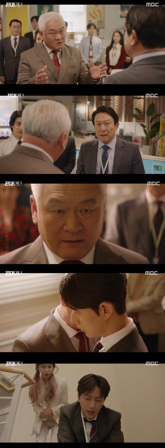 /사진= MBC 수목드라마 '꼰대인턴' 방송 화면