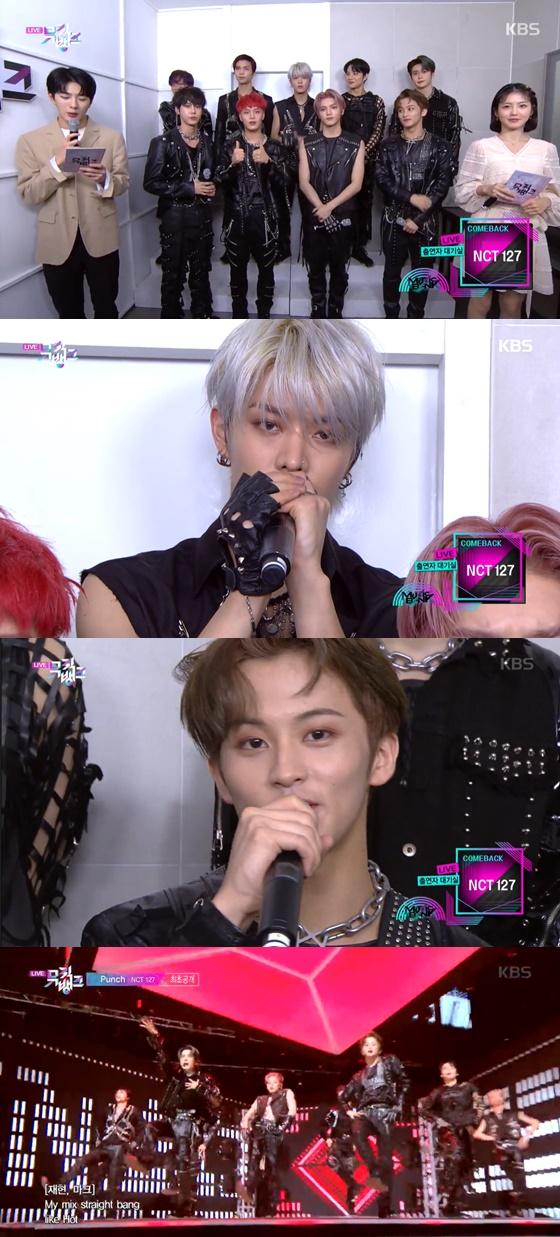 /사진= KBS 2TV 음악프로그램 '뮤직뱅크' 방송 화면