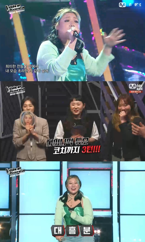/사진= Mnet 예능 '보이스코리아 2020' 방송 화면