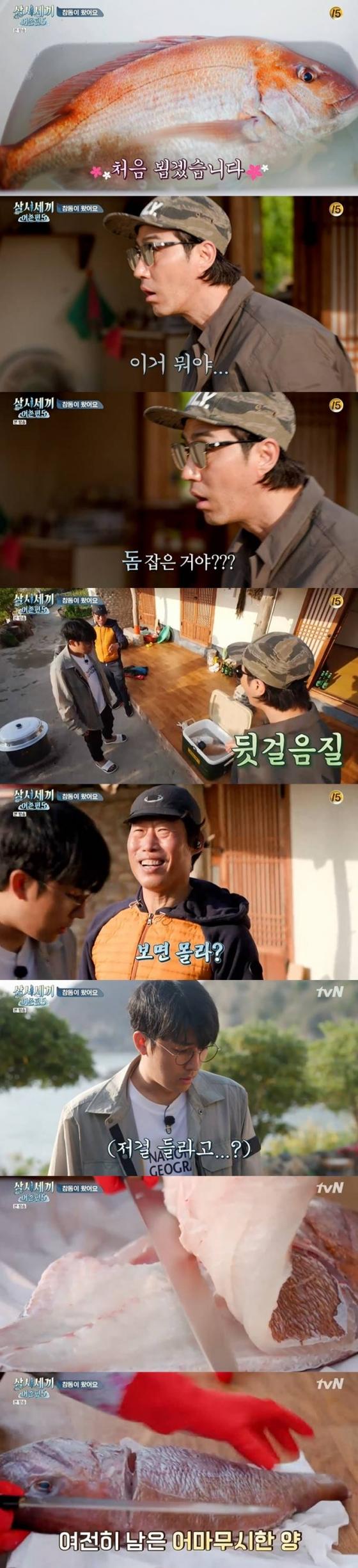 /사진=tvN '삼시세끼 어촌편5' 방송화면 캡처