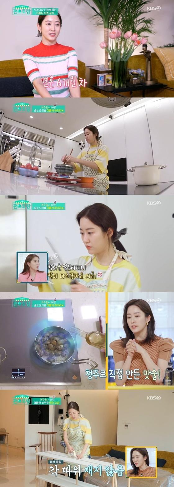전혜빈 /사진=KBS 2TV '편스토랑' 방송화면