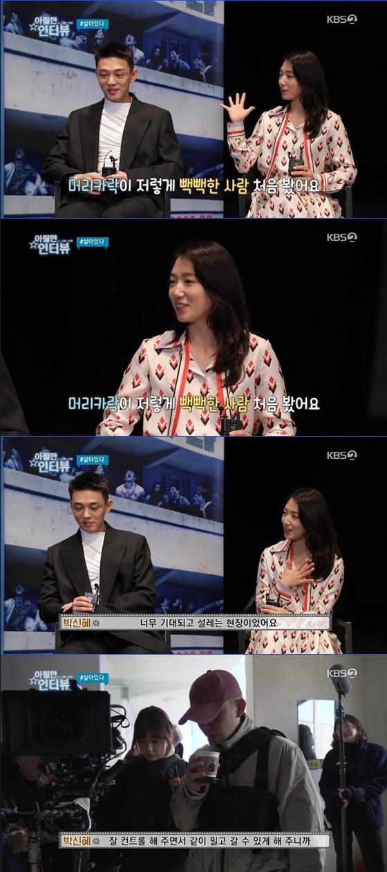 박신혜 /사진=KBS 2TV '영화가 좋다' 방송화면 캡처