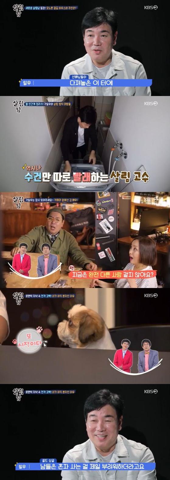 /사진= KBS 2TV '살림하는 남자들 시즌 2' 방송화면 캡쳐
