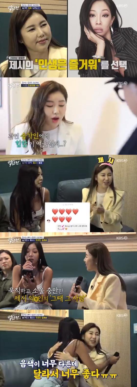 /사진=KBS 2TV '악인전' 방송 화면 캡처