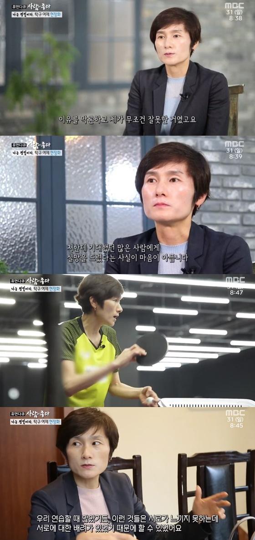현정화 /사진=MBC '휴먼 다큐 사람이 좋다' 방송화면 캡처