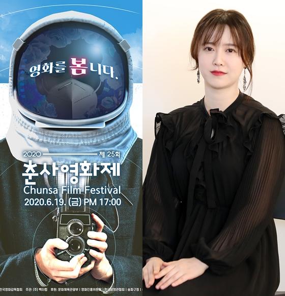 6월19일 개최되는 춘사영화제 시상식과 심사위원으로 참여한 구혜선.