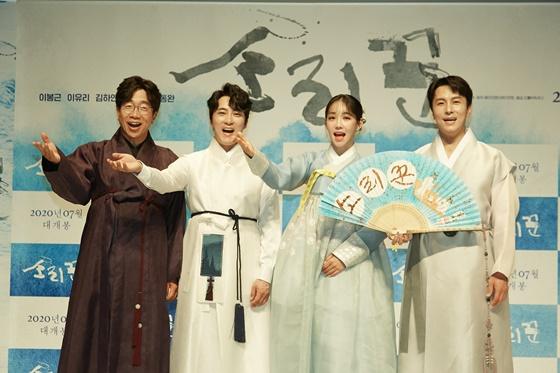 박철민, 이봉근, 이유리, 김동완(왼쪽부터) /사진제공=제이오엔터테인먼트