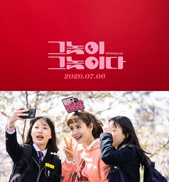KBS 2TV 월화드라마 '그놈이 그놈이다'(사진 위), 수목드라마 '출사표'/사진=아이윌미디어(사진 위), 셀트리온엔터테인먼트, 프레임미디어