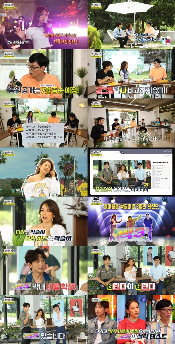 /사진=MBC '놀면 뭐하니' 방송화면