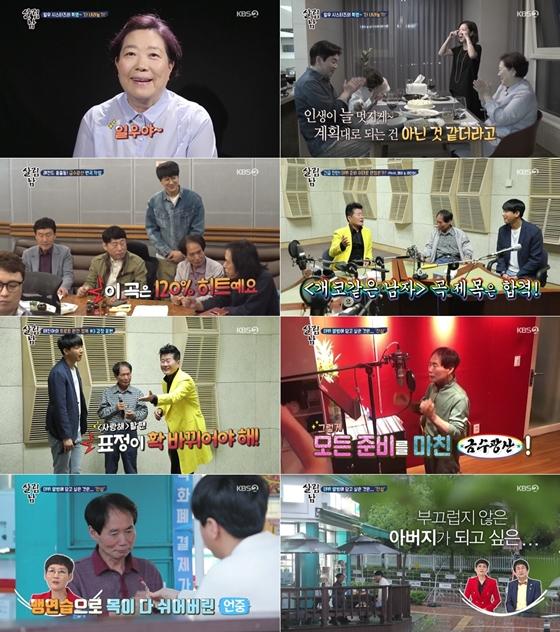 /사진제공=KBS 2TV '살림하는 남자들 시즌2'