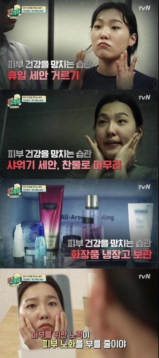 /사진=tvN '건강함의 시작, 몸의 대화' 방송화면 캡처