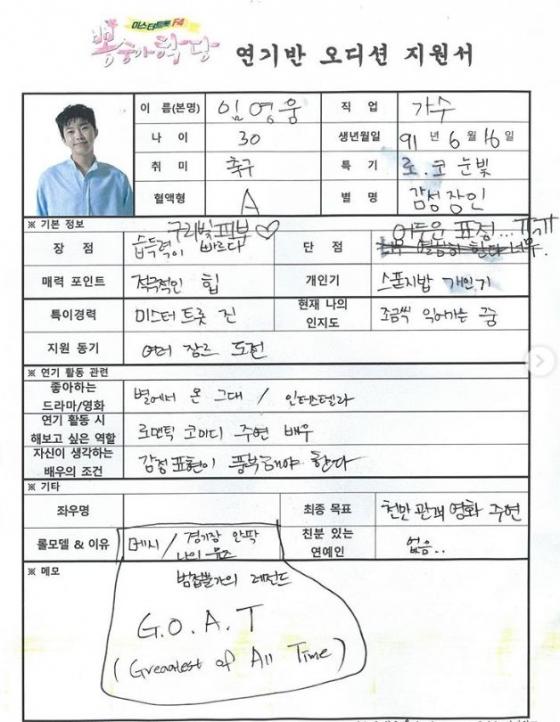 가수 임영웅이 작성한 '뽕숭아학당' 연기반 오디션 지원서 / 사진출처='뽕숭아학당' 공식 SNS