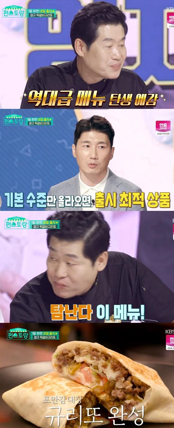 /사진= KBS 2TV 예능 '편스토랑' 방송 화면