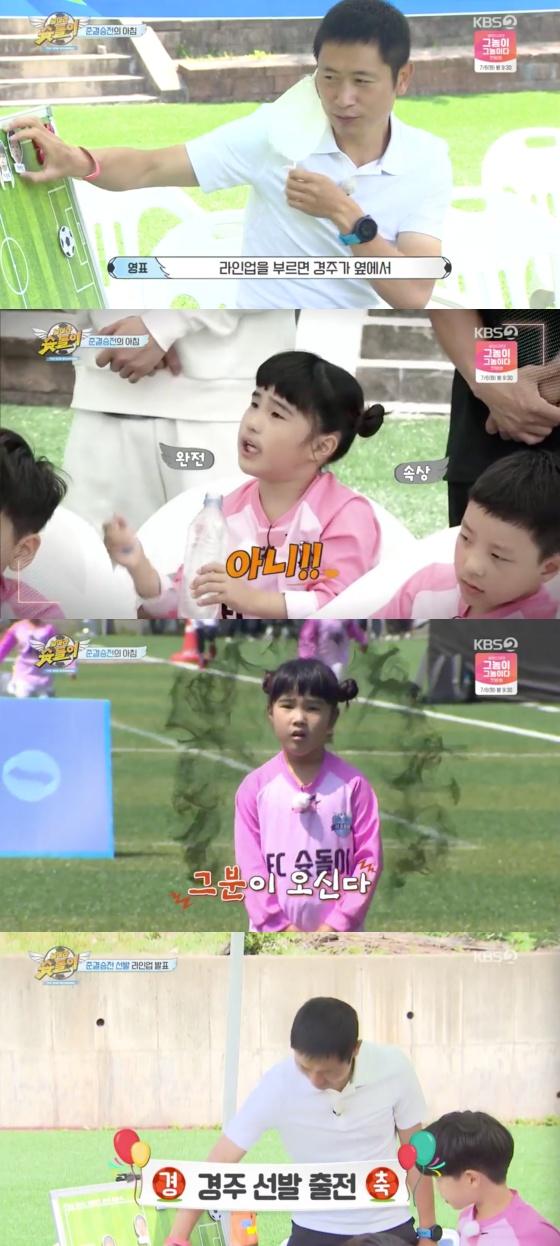 /사진=KBS 2TV '날아라 슛돌이- 뉴 비기닝' 방송화면 캡처