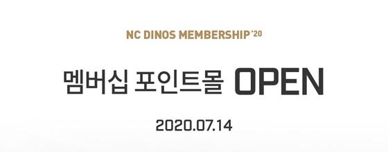NC의 멤버십 포인트몰. /사진=NC 다이노스 제공