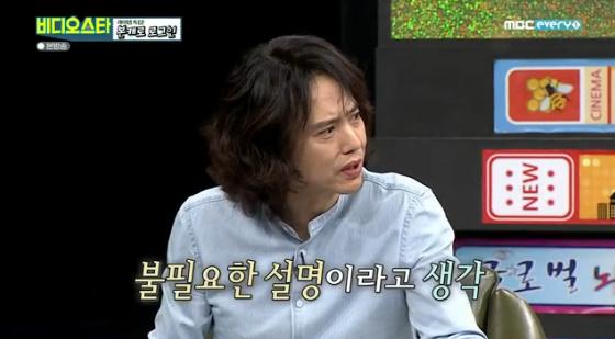 /사진=MBC에브리원 '비디오스타' 방송화면 캡처