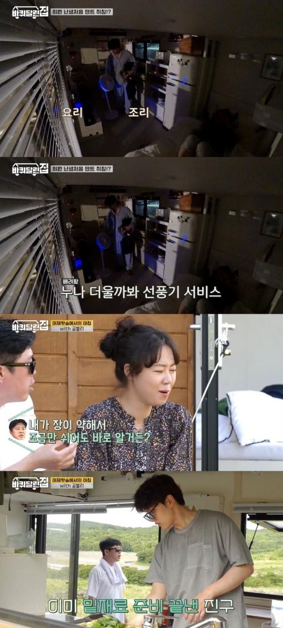 /사진=tvN 예능 프로그램 '바퀴 달린 집' 캡처