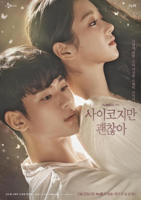 tvN 토일드라마 '사이코지만 괜찮아'/사진=tvN