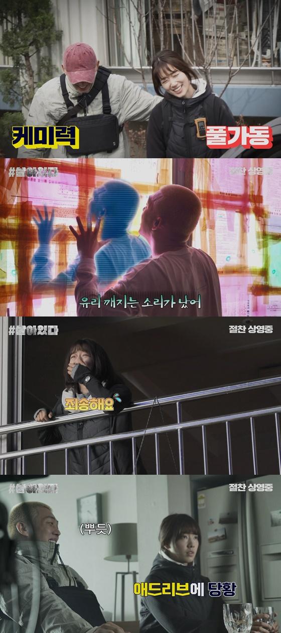 /사진=영화 '#살아있다' 유아인, 박신혜 특별 케미스트리 영상