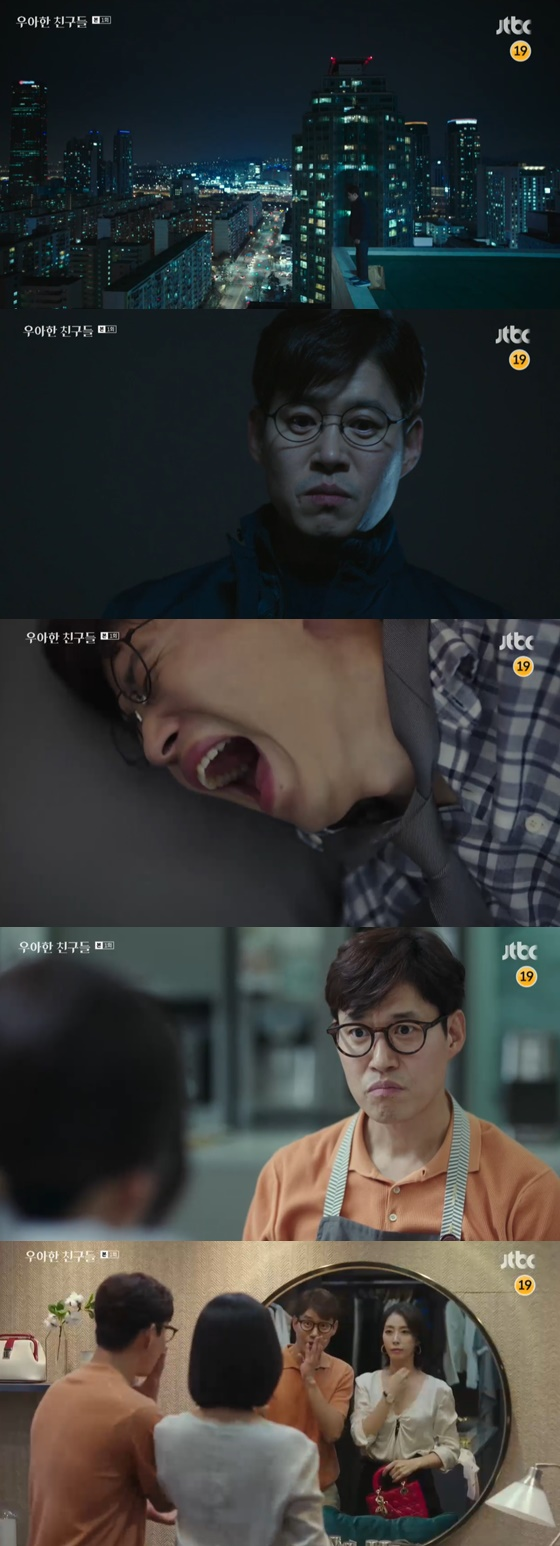 /사진= JTBC 드라마 '우아한 친구들' 방송 화면