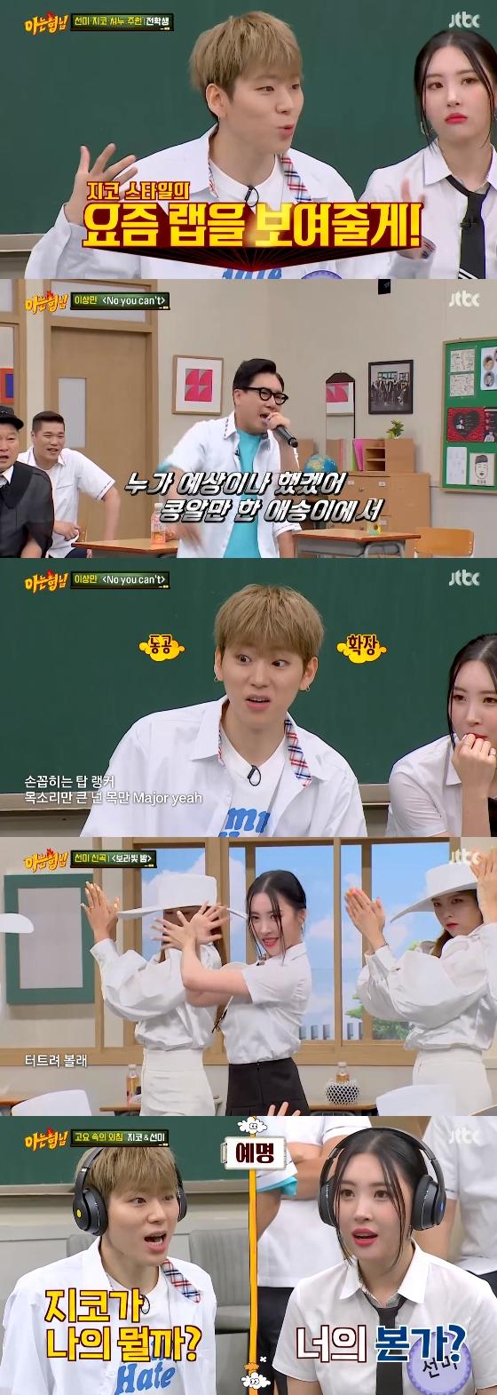 /사진=JTBC '아는 형님' 방송 화면 캡처