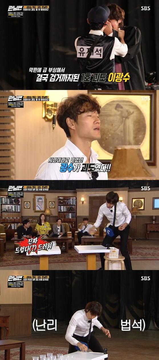 /사진= SBS '런닝맨' 방송화면 캡쳐