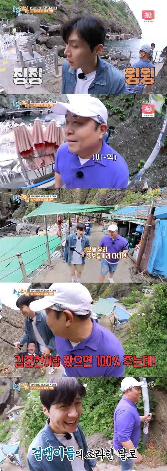 /사진= KBS 2TV '1박 2일' 방송화면 캡쳐