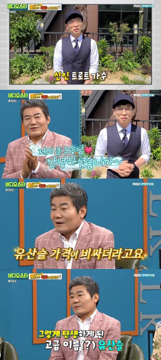 /사진= MBC에브리원 '비디오스타' 방송 화면