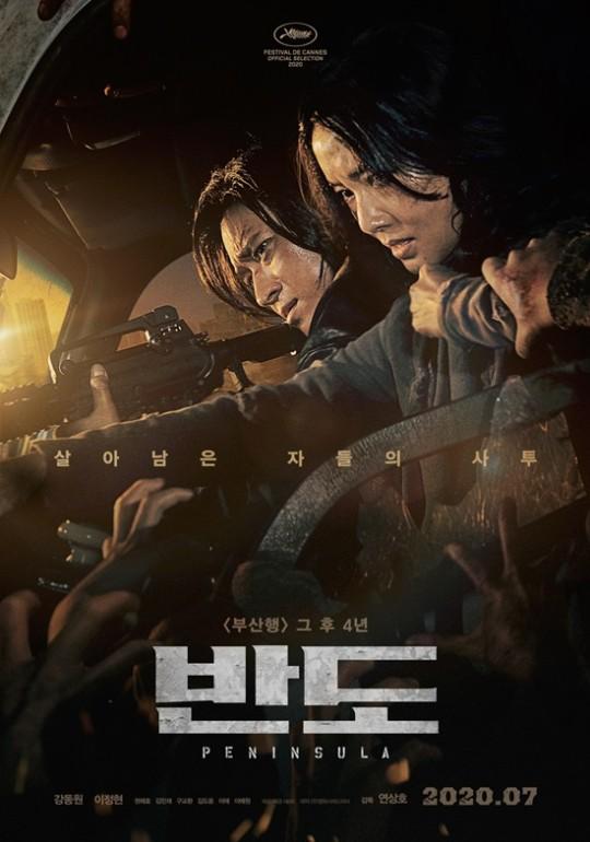 영화 '반도' 포스터