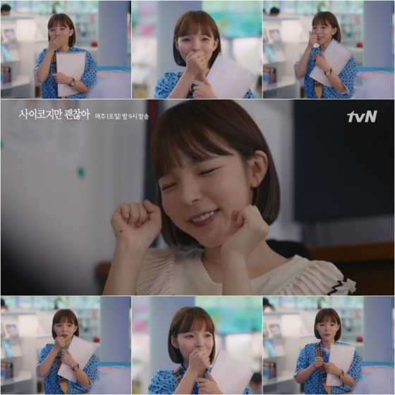 /사진=tvN '사이코지만 괜찮아' 방송화면 캡처