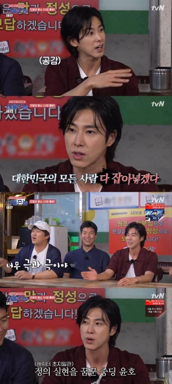 /사진=tvN '서울촌놈' 방송화면 캡처